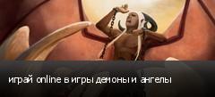 играй online в игры демоны и ангелы