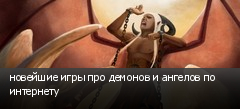 новейшие игры про демонов и ангелов по интернету