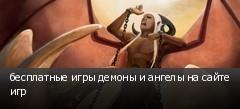 бесплатные игры демоны и ангелы на сайте игр