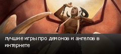 лучшие игры про демонов и ангелов в интернете