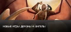 новые игры демоны и ангелы