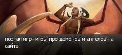портал игр- игры про демонов и ангелов на сайте