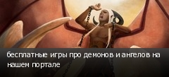 бесплатные игры про демонов и ангелов на нашем портале