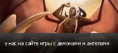 у нас на сайте игры с демонами и ангелами
