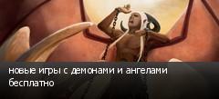 новые игры с демонами и ангелами бесплатно