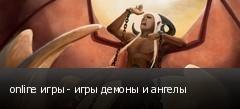 online игры - игры демоны и ангелы