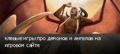 клевые игры про демонов и ангелов на игровом сайте