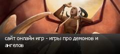 сайт онлайн игр - игры про демонов и ангелов