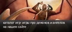 каталог игр- игры про демонов и ангелов на нашем сайте