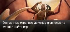 бесплатные игры про демонов и ангелов на лучшем сайте игр