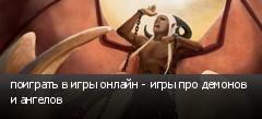 поиграть в игры онлайн - игры про демонов и ангелов
