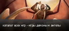 каталог всех игр - игры демоны и ангелы