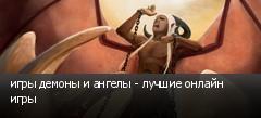 игры демоны и ангелы - лучшие онлайн игры