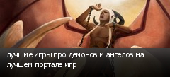 лучшие игры про демонов и ангелов на лучшем портале игр