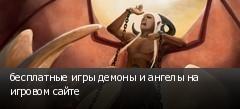 бесплатные игры демоны и ангелы на игровом сайте