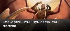 клевые флеш игры - игры с демонами и ангелами