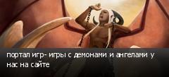 портал игр- игры с демонами и ангелами у нас на сайте