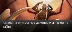 каталог игр- игры про демонов и ангелов на сайте