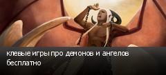 клевые игры про демонов и ангелов бесплатно
