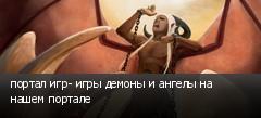 портал игр- игры демоны и ангелы на нашем портале