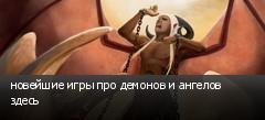 новейшие игры про демонов и ангелов здесь
