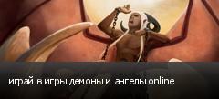 играй в игры демоны и ангелы online