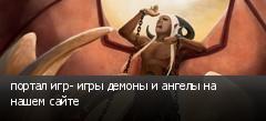 портал игр- игры демоны и ангелы на нашем сайте