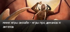 мини игры онлайн - игры про демонов и ангелов