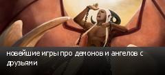 новейшие игры про демонов и ангелов с друзьями