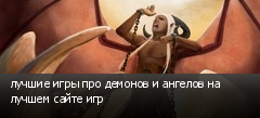 лучшие игры про демонов и ангелов на лучшем сайте игр