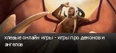 клевые онлайн игры - игры про демонов и ангелов