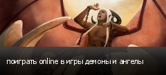 поиграть online в игры демоны и ангелы
