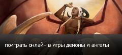 поиграть онлайн в игры демоны и ангелы
