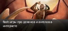 flash игры про демонов и ангелов в интернете