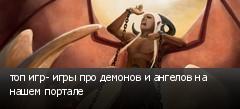 топ игр- игры про демонов и ангелов на нашем портале