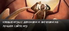 клевые игры с демонами и ангелами на лучшем сайте игр