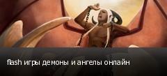 flash игры демоны и ангелы онлайн