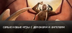 самые новые игры с демонами и ангелами
