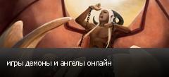игры демоны и ангелы онлайн