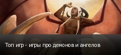 Топ игр - игры про демонов и ангелов