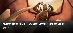 новейшие игры про демонов и ангелов в сети