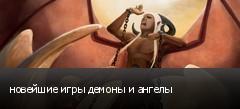 новейшие игры демоны и ангелы