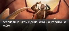 бесплатные игры с демонами и ангелами на сайте