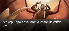 все игры про демонов и ангелов на сайте игр