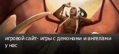 игровой сайт- игры с демонами и ангелами у нас