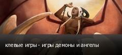клевые игры - игры демоны и ангелы