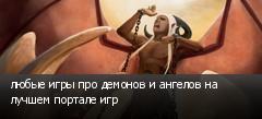 любые игры про демонов и ангелов на лучшем портале игр