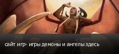 сайт игр- игры демоны и ангелы здесь