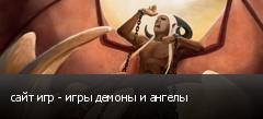 сайт игр - игры демоны и ангелы