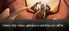 поиск игр- игры демоны и ангелы на сайте